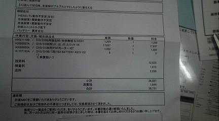 20081105104749明細.jpg